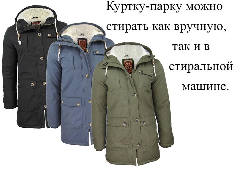 Как стирать куртку в домашних условиях