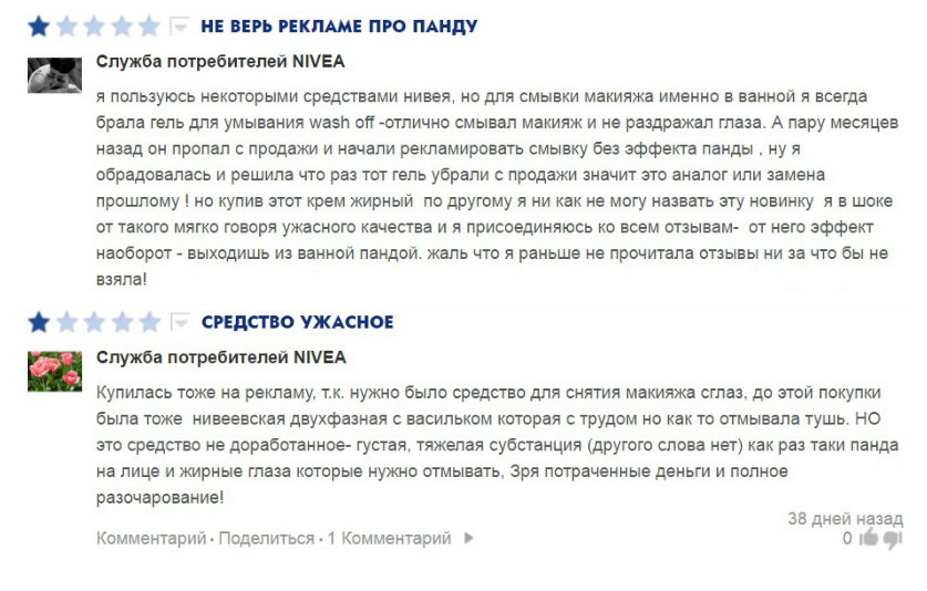 отзывы о nivea make up expert