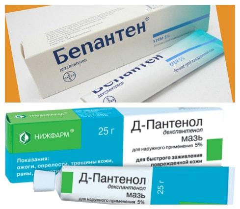 Бепантен или Д-Пантенол
