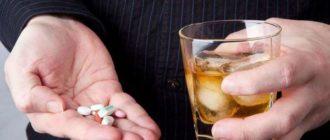 антибиотики со спиртным