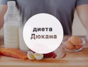 Диета Дюкана меню
